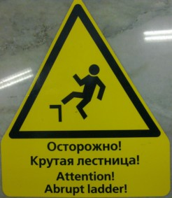 Attention! Abrupt ladder!