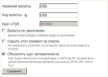 Дребеденьги - настройка валюты