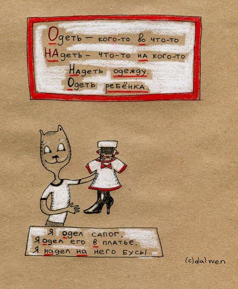 Грамматика с котами. Одеть vs. надеть