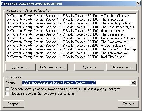 пакетное создание жестких ссылок