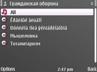 кракозябры в музыке на Nokia E72