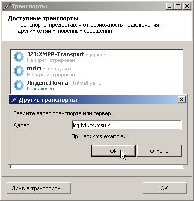 Подключение ICQ-транспорта