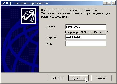 Регистрация в ICQ-транспорте