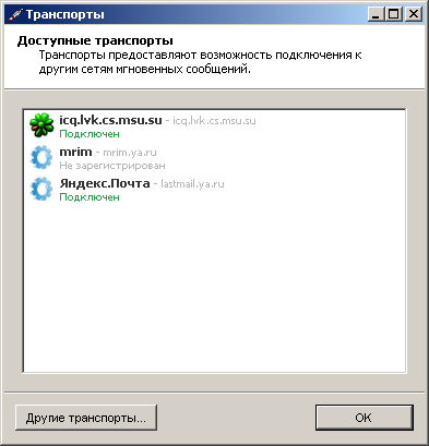 ICQ-транспорт подключен