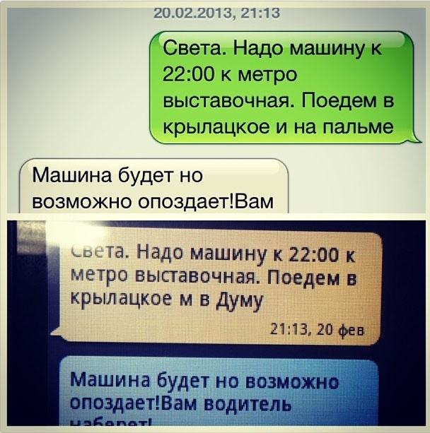 Депутат Александр Васильев и якобы подмененная SMS