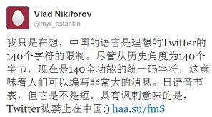 Китайские иероглифы в твиттере