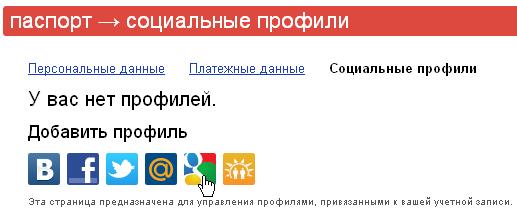 Яндекс  - социальные профили