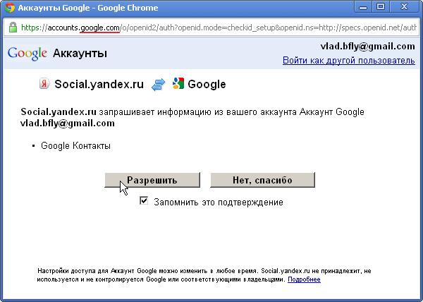 Авторизация через Google