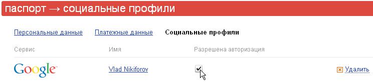 Разрешаем авторизацию на Яндексе через Гугл-аккаунт