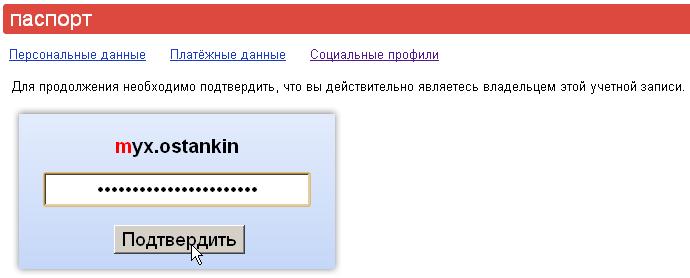 Яндекс.Паспорт - подтверждение привязки аккаунта