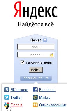 Яндекс - вход через соцсеть